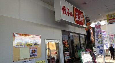 Photo of Chinese Restaurant 餃子の王将 香里ヶ丘店 at 香里ヶ丘4-2-3-118, 枚方市 573-0084, Japan