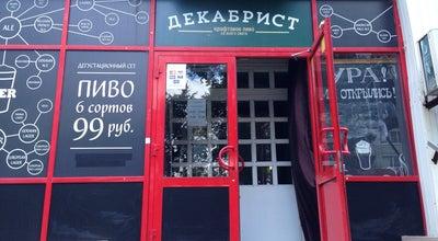 Photo of Pub Shop & Pub Декабрист at Ул. Зарубина, 125/135, Саратов, Russia