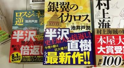 Photo of Bookstore 紀伊國屋書店 千歳店 at 美々, 千歳市 066-0012, Japan