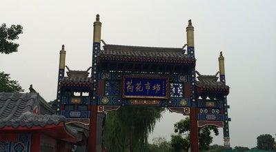Photo of Beer Garden 荷花市场 at 西城区什刹海, 北京, China