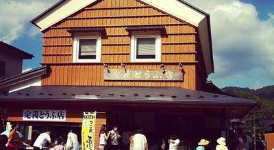 Photo of Japanese Restaurant 定義とうふ店 at 青葉区大倉上下下道1-2, 仙台市 989-3213, Japan