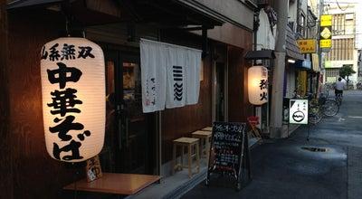 Photo of Food 烈火 at 庄内東町2-3-10, 豊中市, Japan