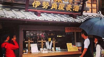 Photo of Japanese Restaurant 伊勢角屋麦酒 内宮前店 at 宇治今在家町東賀集楽34, 伊勢市 516-0024, Japan