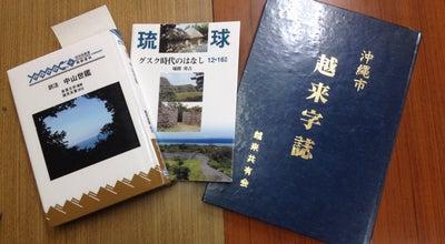 Photo of Library 沖縄市立図書館 at Japan