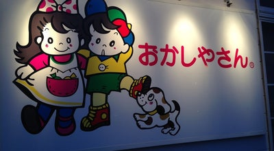 Photo of Candy Store おかしやさん 太田店 at 西本町57-1, 太田市 373-0033, Japan