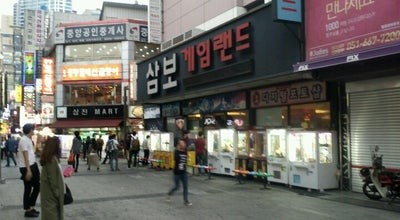 Photo of Arcade 삼보월드카니발게임랜드 at 부산진구 서전로10번길 61, 부산진구 614-030, South Korea