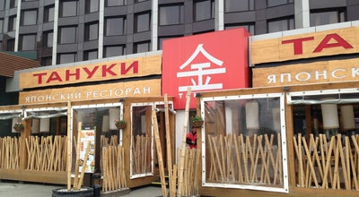 Photo of Japanese Restaurant Тануки at Ул. Челюскинцев, 106, Екатеринбург 620027, Russia
