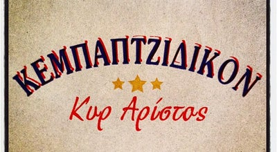 Photo of Kebab Restaurant Κυρ Αρίστος at Ζησιμοπούλου 96, Παλαιό Φάληρο 175 64, Greece