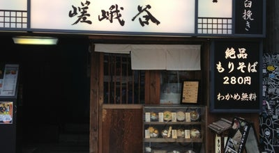 Photo of Food 嵯峨谷 渋谷店 at 道玄坂2-25-7, 渋谷区 150-0043, Japan
