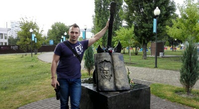 Photo of Outdoor Sculpture Памятник КиШ at Russia