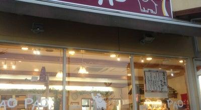 Photo of Dessert Shop お菓子の家 PAOPAO at にっさい花みず木4-6-2, 坂戸市, Japan
