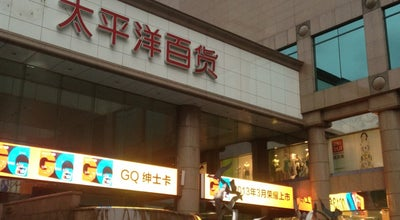 Photo of Department Store 太平洋百货 Pacific Department Store at 333 M Huaihai Rd, Shanghai, Sh 200021, China