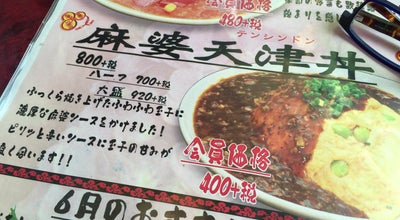 Photo of Ramen / Noodle House シャオ at 下三ケ尾447−12, 千葉県野田市, Japan