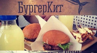 Photo of Burger Joint БургерКит at Тк «квант», Красноярск, Russia