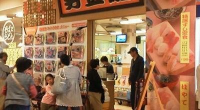 Photo of Japanese Restaurant 勢登鮨 八食センター支店 at 大字河原木字神才22-2, 八戸市, Japan