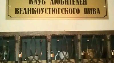 Photo of Restaurant Устюг Великий at Зосимовская Ул., 31, Вологда, Russia