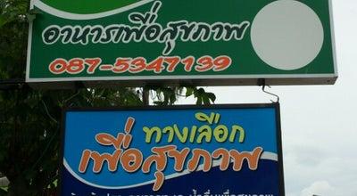 Photo of Thai Restaurant ทางเลือก (Alternative) at 71/1 ถ.เพลินพิทักษ์, Amphoe Muang Trang, Thailand