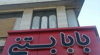 Photo of Ice Cream Shop Baba Bastani | بابا بستنی at Bagh-e Nari St., Shiraz, Iran