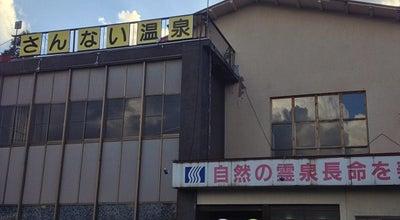 Photo of Hot Spring さんない温泉 at 三内字沢部306-1, 青森市 038-0031, Japan