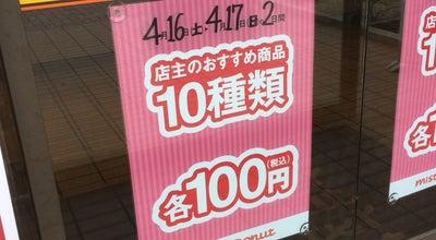 Photo of Donut Shop ミスタードーナツ 新居浜ショップ at 新須賀町2丁目10-7, 新居浜市 792-0802, Japan