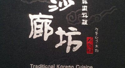 Photo of Korean Restaurant 莎廊坊 Sarangbang 사랑방 at 旺墩路268号圆融时代广场天幕东街11幢1-2楼, Suzhou, Ji, China