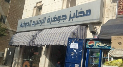 Photo of Bakery مخابز جوهرة الرشيد at Dahiyat Al-rasheed, Amman, Jordan