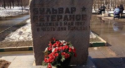 Photo of Park Бульвар Ветеранов at Мытищи, Russia