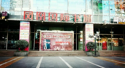 Photo of Bookstore 凤凰国际书城 at 湖南路1号, Nanjing, Ji, China