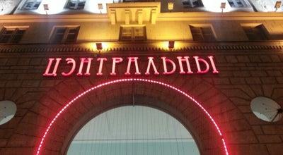 Photo of Movie Theater Кинотеатр «Центральный» at Просп. Независимости, 13, Минск, Belarus