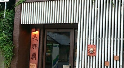 Photo of Japanese Restaurant 地鶏屋 at 取手2-9-26, 取手市, Japan