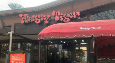 Photo of Steakhouse ハングリータイガー Hungry Tiger 保土ヶ谷本店 at 保土ヶ谷区星川3-23-13, 横浜市 240-0006, Japan
