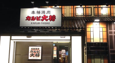 Photo of BBQ Joint カルビ大将 飯田店 at 鼎名古熊2031-1, 飯田市 395-0804, Japan
