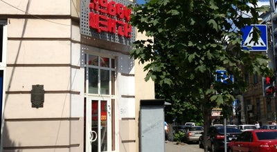 Photo of Toy / Game Store Хобби Центр at Ул. Большая Садовая, 55, Ростов-на-Дону 344002, Russia