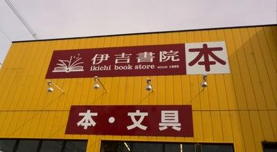 Photo of Bookstore 伊吉書院 旭ヶ丘店 at 大字新井田字小久保尻25-1, 八戸市, Japan
