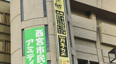 Photo of Concert Hall 西宮市民会館 アミティホール at 六湛寺町10-11, 西宮市 662-0918, Japan