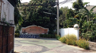 Photo of Jazz Club หมู่บ้านศุภลัย at รัตนาธิเบศร์, นนทบุรี, Thailand