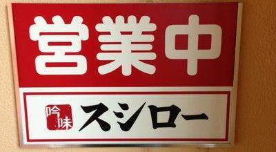 Photo of Sushi Restaurant スシロー 南葛西店 at 南葛西3丁目19-9, 江戸川区 134-0085, Japan