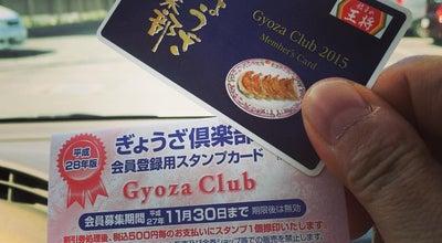 Photo of Chinese Restaurant 餃子の王将 亀岡店 at 大井土田1丁目54-1, 亀岡市, Japan