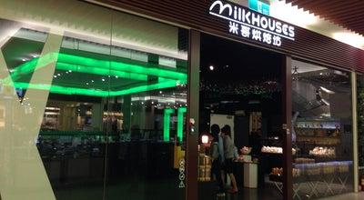 Photo of Bakery 米哥烘焙坊 MILKHOUSES(桃園南崁店) at 中正路1-2號, 蘆竹鄉 338, Taiwan