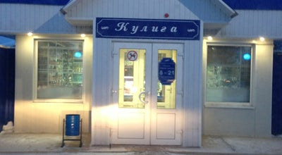 Photo of Butcher Кулига at Ул. Тентюковская, 27 167000, Russia