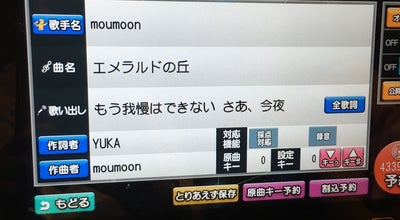 Photo of Karaoke Bar ジャンボカラオケ広場 有楽街店 at 中区肴町323-13, 浜松市 430-0932, Japan