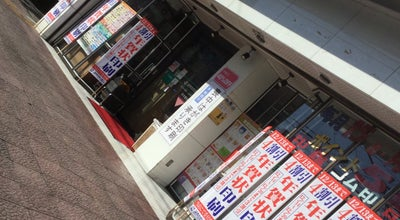 Photo of Bookstore みやかわ書店 本店 at 本町1丁目11-32, 志木市, Japan