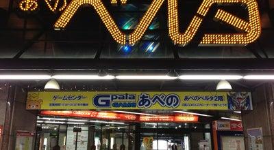 Photo of Arcade G-pala あべの at 阿倍野区阿倍野筋3-10-1, 大阪市 545-0052, Japan