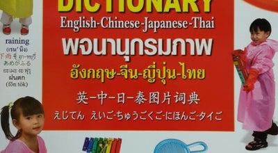 Photo of Bookstore Se-ed Book BigC at Thailand