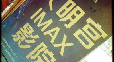 Photo of Movie Theater 西安大明宫IMAX影院 at 自强东路大明宫国家遗址公园内御道广场东侧, 西安, 陕西, China