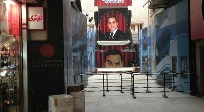 Photo of Theater Bassem Youssef Theatre | Al Bernameg at Radio Theatre - 24 Talaat Harb St., Wust El-Balad, Egypt