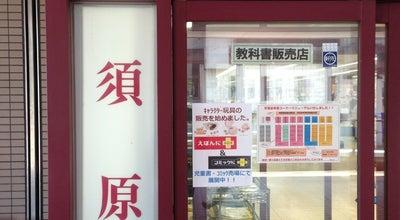 Photo of Bookstore 須原屋 武蔵浦和店 at 別所7-6-8, さいたま市 336-0021, Japan