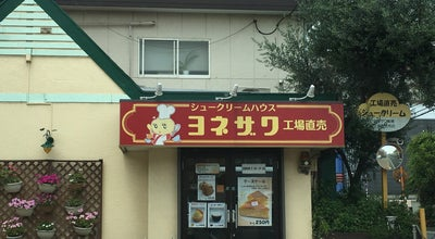 Photo of Dessert Shop シュークリームハウス ヨネザワ at 三芳町竹間沢349, 入間郡, Japan
