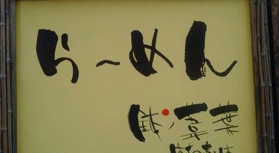Photo of Food 鉢ノ葦葉 at 城北町1-12, 四日市市 510-0823, Japan