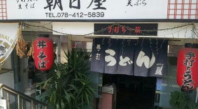 Photo of Diner 朝日屋 at Japan